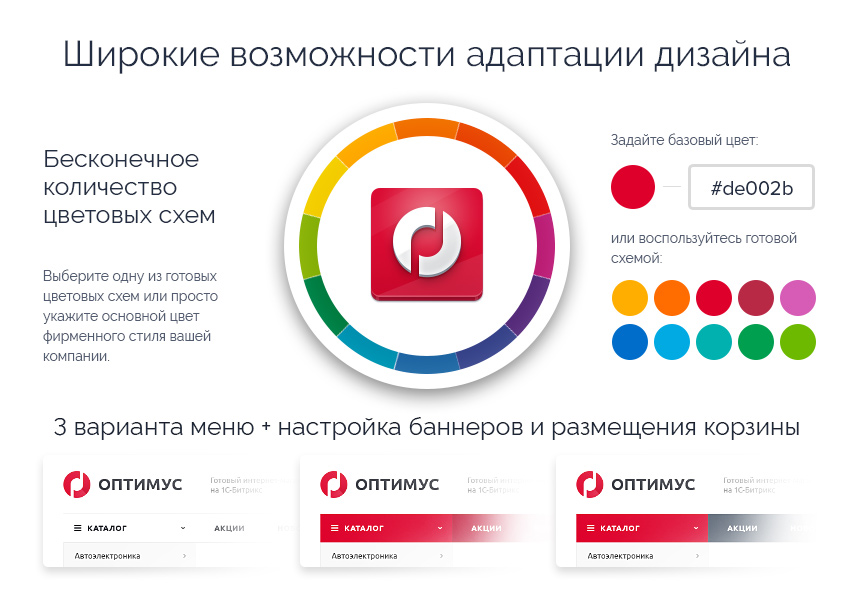 купить Аспро: Оптимус - интернет-магазин