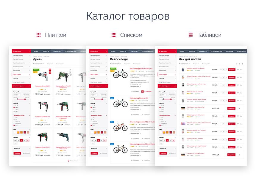 заказать Аспро: Оптимус - интернет-магазин