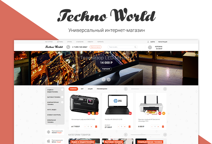 0cedf173aa96f Техномир: Интернет-магазин бытовой техники - готовый сайт на «1С ...