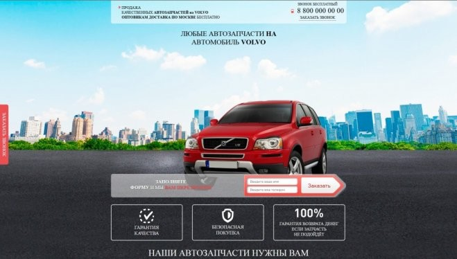 Landing page автозапчасти